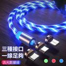 【三種接頭】Lightning Micro Type-C 三合一 磁吸 流光 數據線 雙面磁力 充電線 1M 傳輸線 閃充 快充線