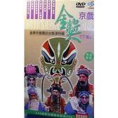 【豪客】金獎京戲套裝(下)(19 DVD)