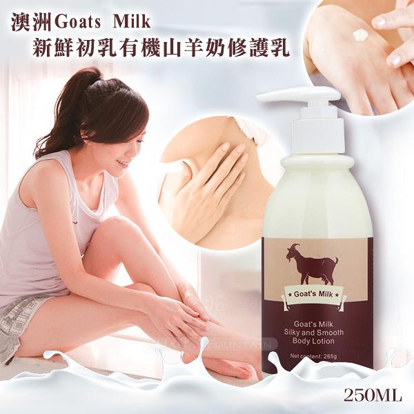 澳洲Goats Milk新鮮初乳有機山羊奶修護乳250ml