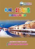(二手書)札幌北海道自由旅行精品書(2016~17升級第6版)