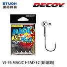 漁拓釣具 DECOY VJ-76 MAGIC HEAD #2 [鉛頭鉤]