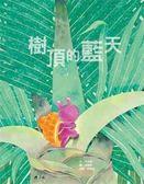 樹頂的藍天(音樂劇繪本)