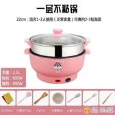 電蒸鍋家用多功能大容量蒸煮一體鍋迷你蒸菜器廚房電小蒸籠鍋小型 220V 雅楓居
