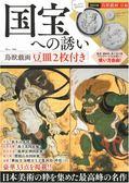 日本國寶鑑賞專集:附鳥獸戲畫豆皿2枚組