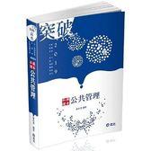 私藏讀本:公共管理(高普、三四等特考、升等考試適用)