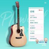 吉他 單板吉他初學者學生女男新手入門練習木吉他38寸41寸樂器T 5色