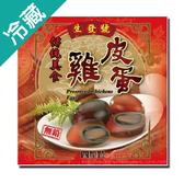 台北關渡生發號雞皮蛋4粒250g【愛買冷藏】
