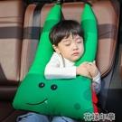 汽車頭枕兒童靠枕護頸枕車用睡枕車載內用品...