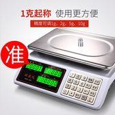 旺盛達電子稱臺秤計價30kg精準稱重廚房小型賣菜家用電子秤商用秤