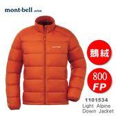 【速捷戶外】日本 mont-bell 1101534 Light Alpine Down Jacket 男 羽絨外套(磚橘),800FP 鵝絨