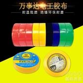萬事達絕緣電工膠布 PVC阻燃耐寒防火電氣電工膠帶多色    優尚良品