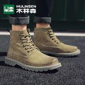 【新年鉅惠】木林森馬丁靴男秋冬英倫潮流加絨保暖棉靴高幫靴子男士沙漠工裝靴