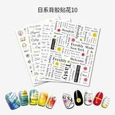 指甲貼紙 韓國防水3D全貼持久飾品日式英文字母浮水印貼花美甲貼紙【快速出貨】