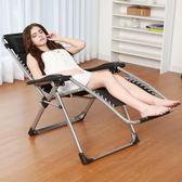 耐樸折疊椅子午休床躺椅沙灘椅午睡椅辦公室休閒單人折疊躺椅逍遙