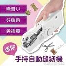 24H出貨【手持電動縫紉機】迷你電動縫紉機 小型電動縫紉機 可攜式