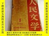 二手書博民逛書店G610罕見人民文學1960 1(總第122期)Y259056