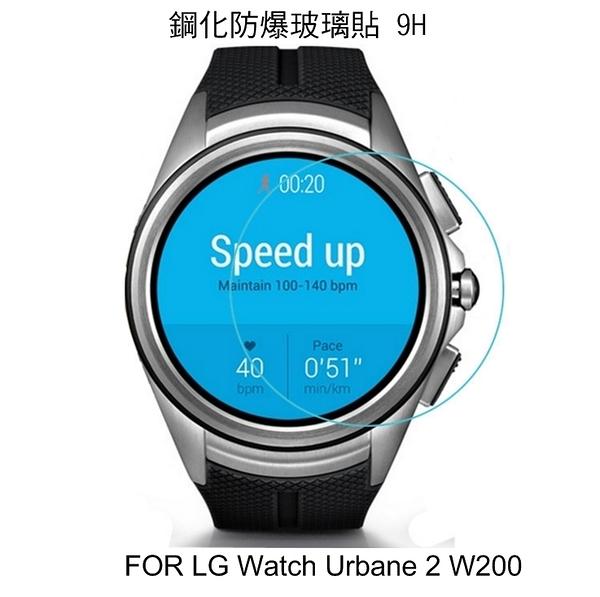 ☆愛思摩比☆LG Watch Urbane 2 W200 鋼化玻璃貼 硬度 高硬度 高清晰 高透光 9H