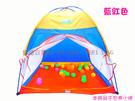 【億達百貨館】20616全新 折疊兒童帳篷-兒童海洋球池 玩具帳篷 遊戲屋 室內外球池  現貨特價~