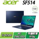 【ACER宏碁】SF514-52T-57FV 藍  ◢14吋極輕薄窄邊框觸控筆電 ◣