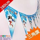 Z0330★280cm雪人三角旗萬國旗_#聖誕派對佈置氣球窗貼壁貼彩條拉旗掛飾吊飾