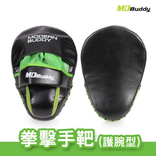 MDBuddy 拳擊手靶 (護腕型 健身 訓練 搏擊 免運 ≡體院≡