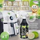 【衣麗亮白】氣炸鍋天然檸檬油清潔泡泡-1入組