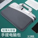 筆電包 華為聯想手提電腦包15.6寸13筆記本14女r7000蘋果macbookpro拯救者y7000小 3C優購