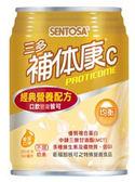 三多補体康C經典營養配方*1箱 24罐/箱 加送7-11 50元商品卡  *維康*