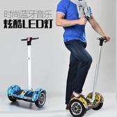雙輪智慧思維帶扶桿成人體感車兒童平衡車 DF 科技藝術館