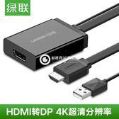 HDMI轉DP線 hdmi1.4轉DP1.2轉接頭 HDMI轉大DP4K高清轉換器