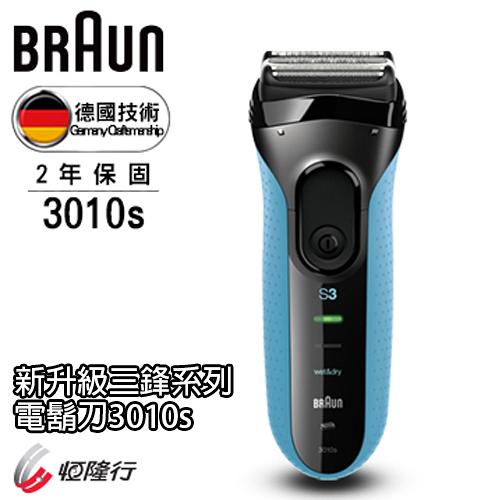 德國百靈 BRAUN 新升級三鋒系列 電鬍刀 3010s