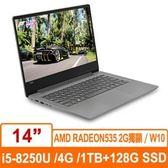 【綠蔭-免運】Lenovo IdeaPad 330S 81F4002FTW(鐵灰) 14吋筆記型電腦