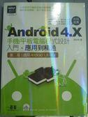 【書寶二手書T4/電腦_PHQ】Android 4.X手機/平板電腦程式設計入門、應用到精通_孫宏明_有光碟