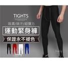 【兩件免運】束褲 運動緊身褲 內搭褲 男...