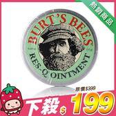 Burt's Bees 小蜜蜂爺爺 神奇紫草膏(大) ☆巴黎草莓☆