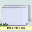 雙面磁性掛式白板 / 教學寫字板 / 30*40cm (限宅配) 119元