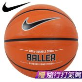 ║NIKE║超殺NIKE BALLER室外專用-7號籃球