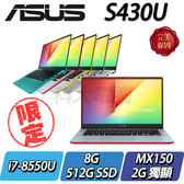 【ASUS華碩】【零利率】 【再送好康禮】S430UN-0111B8550U 炫耀紅 ◢14吋窄邊框輕薄筆電 ◣