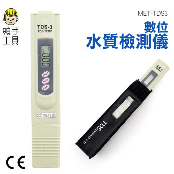 頭手工具//【數位tds水質檢測筆-TDS3】軟硬水檢測筆 有機肥料 鈣離子 鎂離子 水硬度檢測