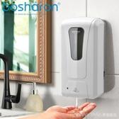醫院智慧洗手液自動感應器洗手間皂液器泡沫洗手機家用壁掛 LannaS YTL