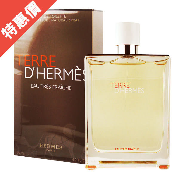 Hermes愛馬仕 大地極致清新男性淡香水 125ml【娜娜香水美妝】