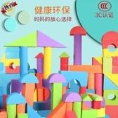 積木 泡沫大號1-2-3-6周歲軟體海綿幼兒園益智兒童玩具 快速出貨