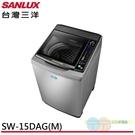 限區配送+基本安裝/SANLUX台灣三洋 15KG 變頻直立式洗衣機 SW-15DAG