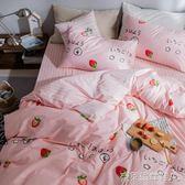 床單 被單被子 床包 ins網紅少女心床上四件套全棉純棉被套簡約床單公主風1.5米三件套 免運