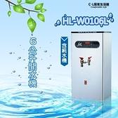 【C.L居家生活館】HL-W0106L 6公升開水機(含純水機)