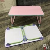 懶人電腦桌折疊兒童家用學生床上書桌迷你