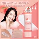 韓國CORINGCO賴床神器水蜜桃奶油肌光霜50ml