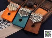 拇指琴 拇指琴 17音 卡林巴琴 初學者便攜式手指琴卡淋巴琴斯巴特Sparter 霓裳細軟