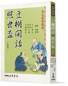 豆棚閒話.照世盃(合刊)(2版)