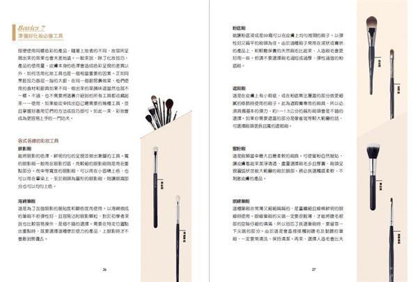 (二手書)一次學會最強零缺點美妝:韓星光澤妝始祖,彩妝師金活蘭的53種不敗技法..